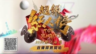 超級紅人榜2020線上海選