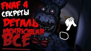 СЕКРЕТЫ Five Nights At Freddy's - ДЕТАЛЬ МЕНЯЮЩАЯ ВСЁ!