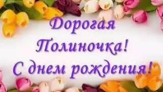 С Днём рождения , Полиночка😘