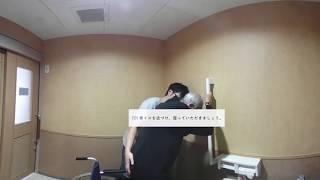 羽鳥の森監修 介護研修VR動画 その2