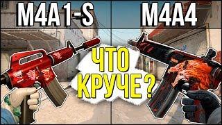 M4A1-S ПРОТИВ M4A4 - ЧТО КРУЧЕ В CS:GO? PRILIV ДИКО БОМБИТ НА МЕНЯ!