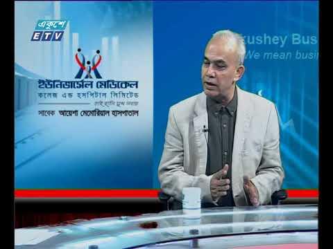 একুশে বিজেনস || ড. জামাল উদ্দিন আহমেদ || ০৬ আগষ্ট ২০১৯ || ETV Business