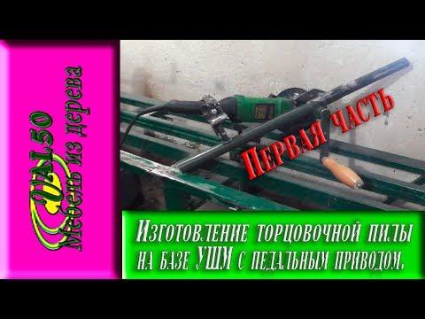 Изготовление торцовочной пилы на базе УШМ с педальным приводом Первая часть