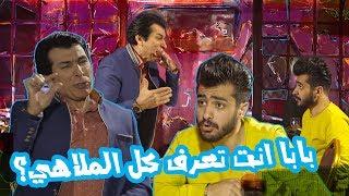 اياد راضي يطلع مغشوش بأبنه محمد اياد وينصدم - الموسم الرابع | ولاية بطيخ