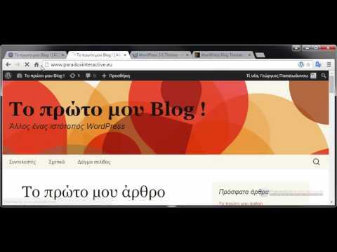 Επιλογή και εγκατάσταση θέματος στο WordPress