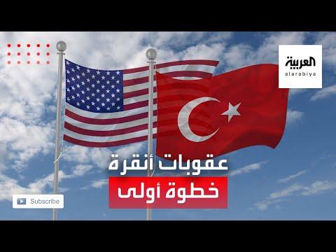 العرب اليوم - تحذير أميركي بأن العقوبات على تركيا مجرد خطوة أولى لتغيير المسار