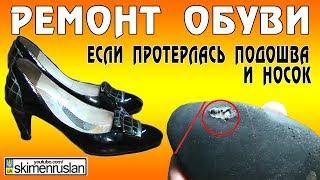 Смотреть онлайн Как сделать профилактику подошвы туфель