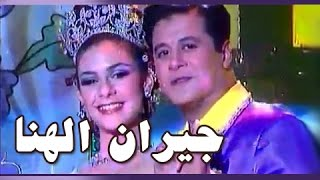 تحميل اغاني فوازير جيران الهنا׃ تتر النهاية MP3