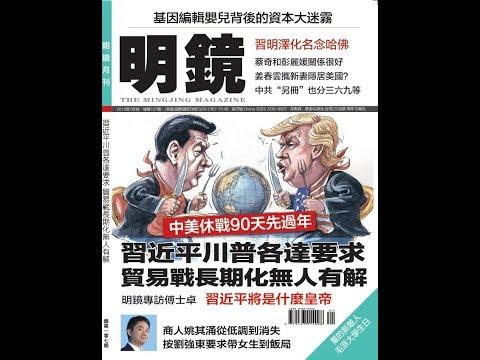 明镜书刊 | 习近平想成为什么样的皇帝?(20181215)