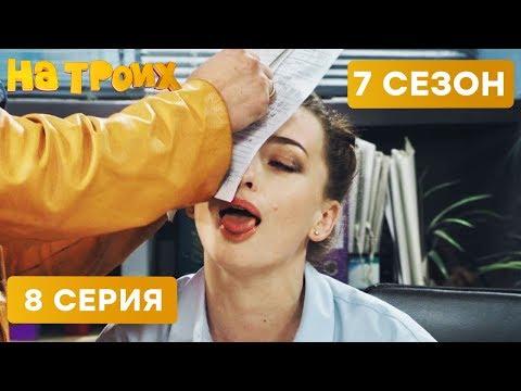 ВОЗБУЖДЕННАЯ КАССИРША - На Троих 2020 - 7 СЕЗОН - 8 серия   ЮМОР ИКТВ