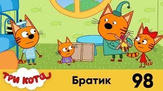 Три кота | Серия 98 | Братик
