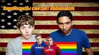 Американцы смотрят РАКАМАКАФО: Гей на Кавказе