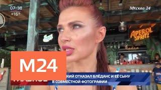 Хабенский отказал Бледанс и ее сыну в совместной фотографии - Москва 24