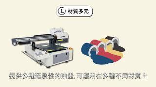 如何快速印刷多種材質?3大特色介紹APEX工業UV直噴機 | 奕昇有限公司