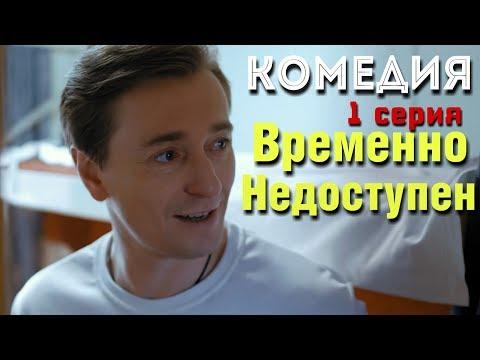 КОМЕДИЯ ВЗОРВАЛА ИНТЕРНЕТ! \