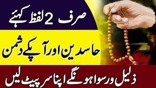 Sirf 2 Lafz Kahiye Hasideen Or Ap k Dushman Zaleel o Ruswa