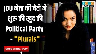 Plurals: JDU Leader Binod Chaudhary Daughter Pushpam Priya Choudhary Floats Political Party