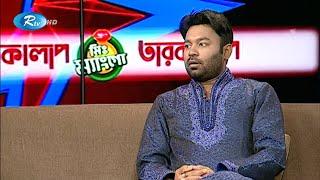 সর্বনাশা ইয়াবা সিনেমা নিয়ে যা বললেন কাজী মারুফ | Celebrity Adda with Kazi Maruf | Taroka Adda