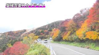 福島秋の観光スポット