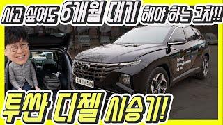 [모카] 현대 신형 투싼 디젤 최초 시승기! 가격 3896만원? 디젤은 귀하네요!...인기폭발인데도 기자 시승차로 없는 이유는?!