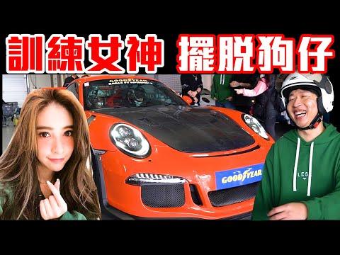 世界冠軍車手意凡 教妹子維恩開賽車