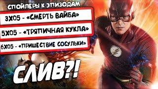 ОГРОМНЫЕ СПОЙЛЕРЫ К ПЯТОМУ СЕЗОНУ ФЛЭША [НОВОСТИ] \ The Flash