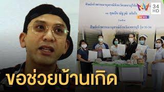 """[ฟังเต็มไม่ตัด] """"ป๋อ ณัฐวุฒิ"""" ขอส่งชุด PPE - หน้ากาก N95 ช่วยโรงพยาบาลบ้านเกิด    6 เม.ย.63"""
