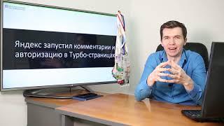 Яндекс запустил комментарии и авторизацию в Турбо-страницах