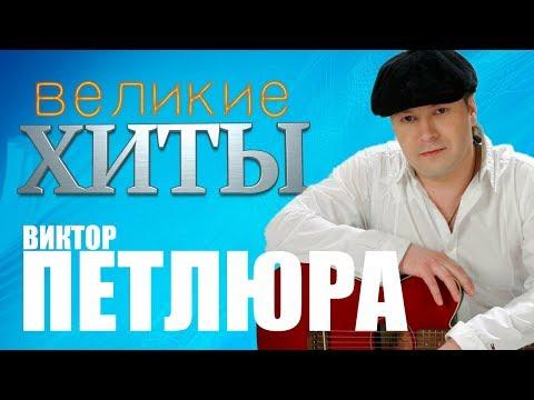 Виктор ПЕТЛЮРА -  Великие Хиты