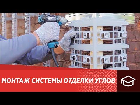 Монтаж системы отделки углов Альта-Декор