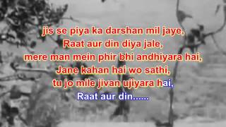 Raat Aur Din Diya Jale Lyrics