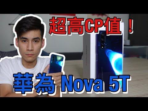 華為Nova 5T開箱介紹
