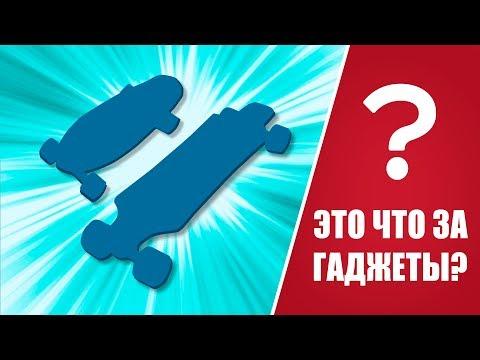 Тестируем электроскейтборды KOOWHEEL!
