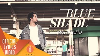Blue Shade - เพราะคิดถึง (Because I Miss You) ( Official Lyrics Video )