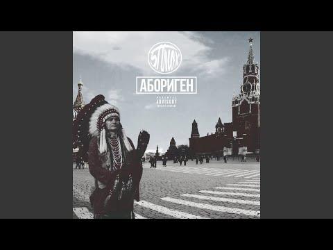 Комендантский час (feat. YKOV)