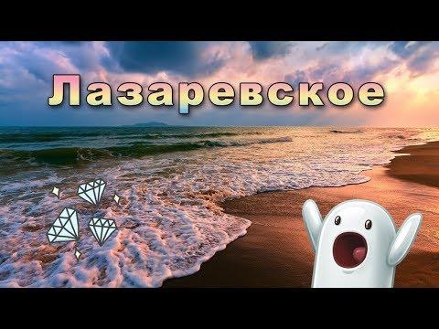VLOG/Отдых на море 2018/Лазаревское/часть 3