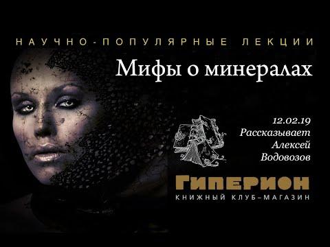 """""""Мифы о минералах"""". """"Гиперион"""", 12.02.19"""