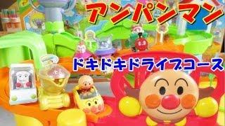 Anpanman Toys Cartoon アンパンマン おもちゃでアニメww ドキドキドライブコース