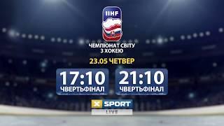 Смотрите плейоф Чемпионата мира по хоккею 2019 в Словакии, четверть-финал 23 мая 2019 на XSPORT