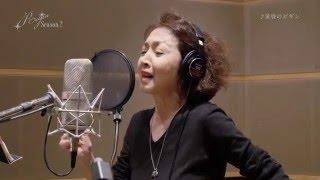 安奈淳/コメント+「黄昏のビギン」メイキング(CD『麗人REIJIN -Season 2』より)