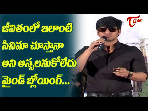 Nikhil Superb Speech at April 28th Em Jarigindi Pre Release Event | TeluguOne Cinema