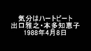 本多知恵子・出口雅之ラジオ「気分はハートビート」1988-04-01、08、15