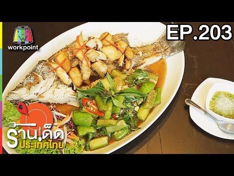 ร้านเด็ดประเทศไทย |  EP.203 | 22 ก.ย. 60