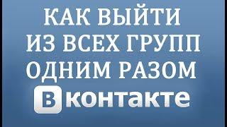 Как Отписаться от Всех Групп Вконтакте в 2018 году