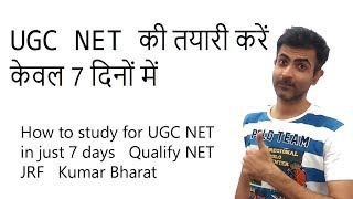 How to study for UGC NET in just 7 days -  Qualify NET JRF -   Kumar Bharat