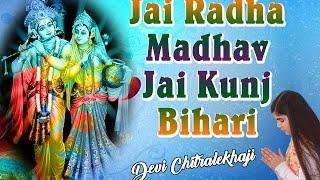 Jai Radha Madhav Jai Kunj Bihari -  Krishna Bhajan Devi Chitralekhaji