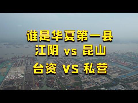 【游侠小周】昆山和江阴到底谁才是华夏第一县,台资企业和本地企业发展路线的直面交锋