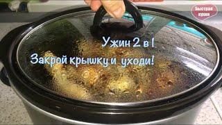 """Супер ужин """"2 в 1"""" готовлю в медленноварке  Kitfort KT-2010."""
