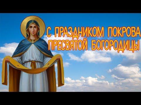 С Праздником Покрова Пресвятой Богородицы! Красивое Поздравление на Покров Пресвятой Богородицы