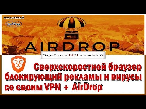 Brave - Сверхскоростной браузер, блокирующий рекламы, вирусы, со своим VPN + AirDrop, 20 Апреля 2019